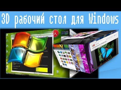 3D рабочий стол для Windows