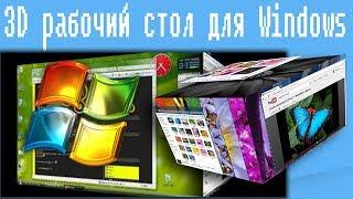 3D рабочий стол для Windows cмотреть видео онлайн бесплатно в высоком качестве - HDVIDEO
