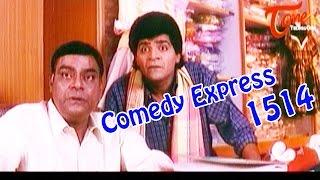 Comedy Express 1514 || B 2 B || Latest Telugu Comedy Scenes || TeluguOne