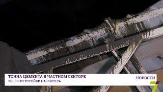 В Одессе около тонны цементной смеси обрушилось на навес соседнего дома(, 2016-11-21T19:31:25.000Z)