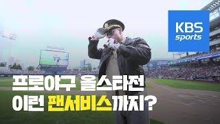 올스타전, 홈런공장·로맥아더 등 '팬서비스 잔치' / KBS뉴스(News)