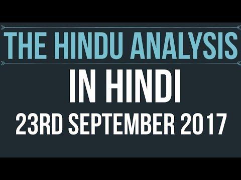 (Hindi) 23 September 2017-The Hindu Editorial News Paper Analysis- [UPSC/ SSC/ RBI Grade B/ IBPS]