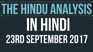 hindi 23 september 2017 the hindu editorial news paper analysis upsc ssc rbi grade b ibps
