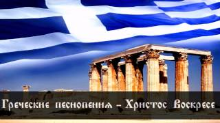 Греческие песнопения  Христос Воскресе