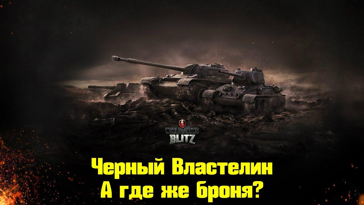 [WoT Blitz] Black Prince | А где же броня? | Обзор - YouTube