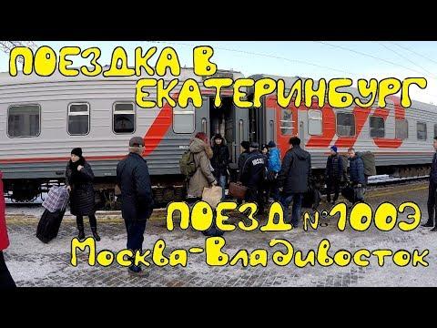 Поездка на поезде №100э Москва - Владивосток из Перми в Екатеринбург