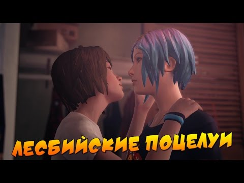 Life is strange - Леcбийские Поцелуи [ЭПИЗОД 3] #3