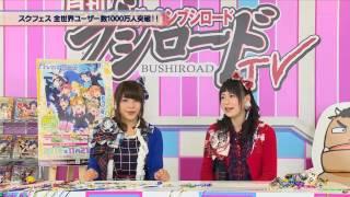 2014年12月13日放送 出演者:徳井青空、新田恵海 「ラブライブ!」 いつ...
