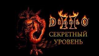 Diablo 2 - Lord of Destruction - Секретный коровий уровень / Как попасть? / Гайд