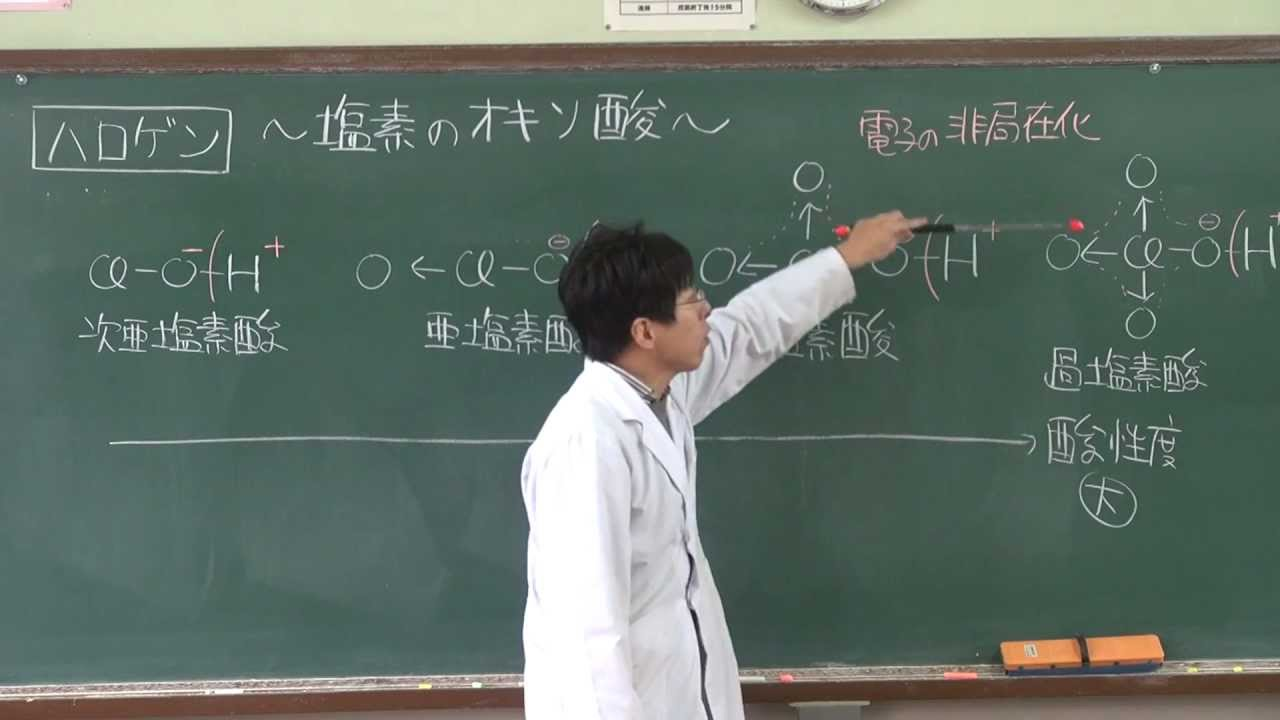 化学】無機化学⑦(4of10)~塩素の...