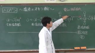 【化学】無機化学⑦(4of10)~塩素のオキソ酸