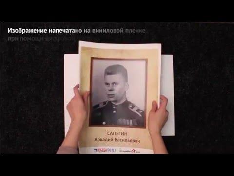 Изготовление штендера с фотографией для акции Бессмертный Полк
