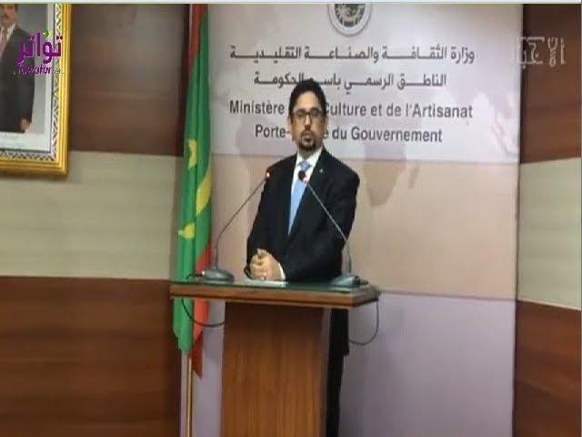 حكومة موريتانيا اتفاق تسيلم السنوسي تضمن شرطا بإعادته لنواكشوط - الأخبار إينفو