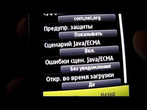 Nokia N8 Интернет браузер