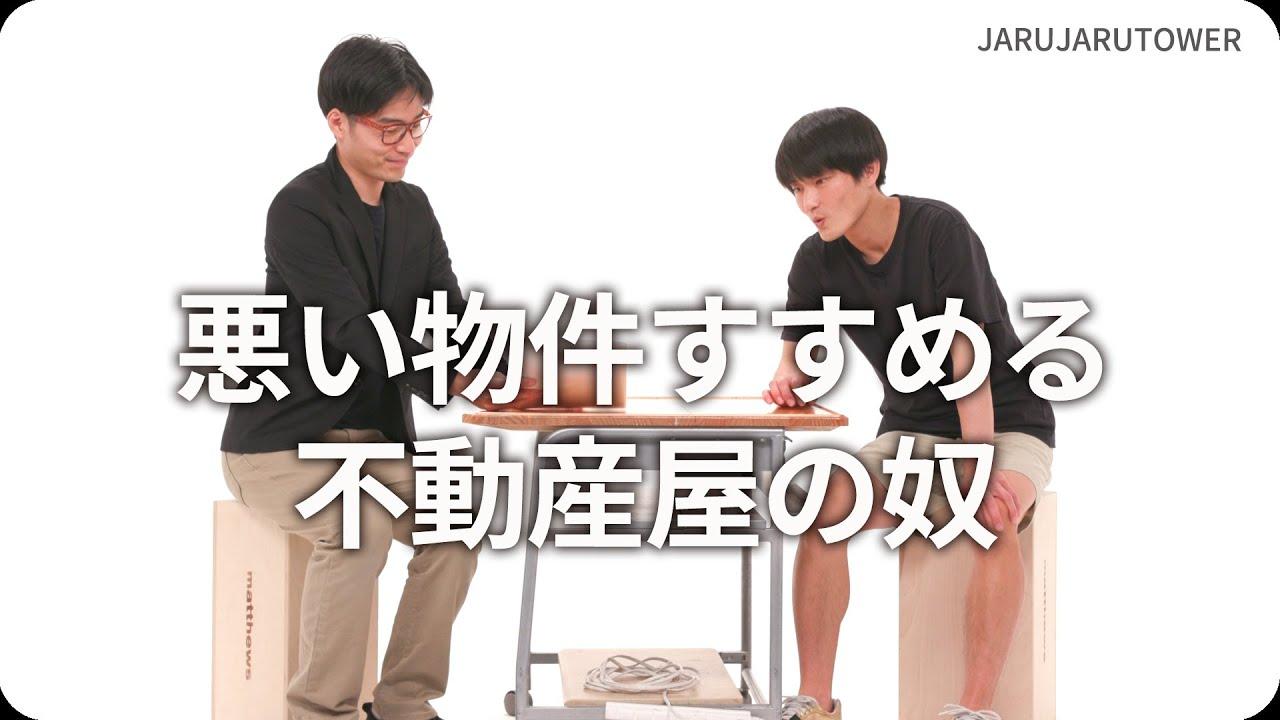 『悪い物件すすめる不動産屋の奴』ジャルジャルのネタのタネ【JARUJARUTOWER】