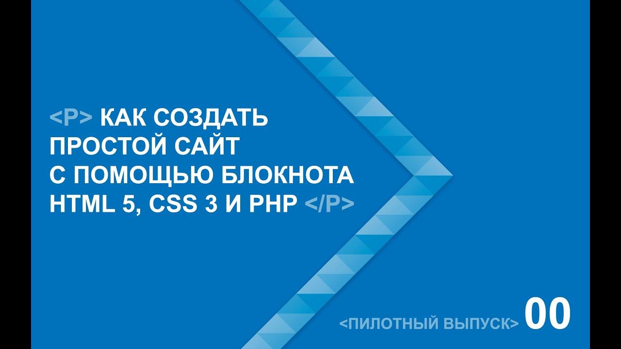 инструкция по созданию сайта с css3 и html5