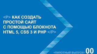 Как создать простой сайт с помощью блокнота HTML 5, CSS 3 и PHP