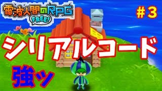 Repeat youtube video #3『電波人間のRPG FREE!』課金の力!ゲーム実況プレイ