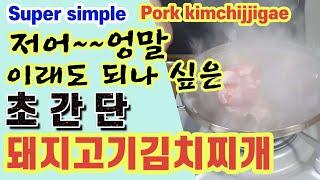 돼지고기김치찌개. 초간단재료로 맛있게 끓이기. 001