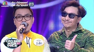 โจอี้บอยพลาดให้นักร้องเพลงดังซะแล้ว | I Can See Your Voice - TH