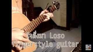 ใจสั่งมา LOSO ( Fingerstyle Guitar )