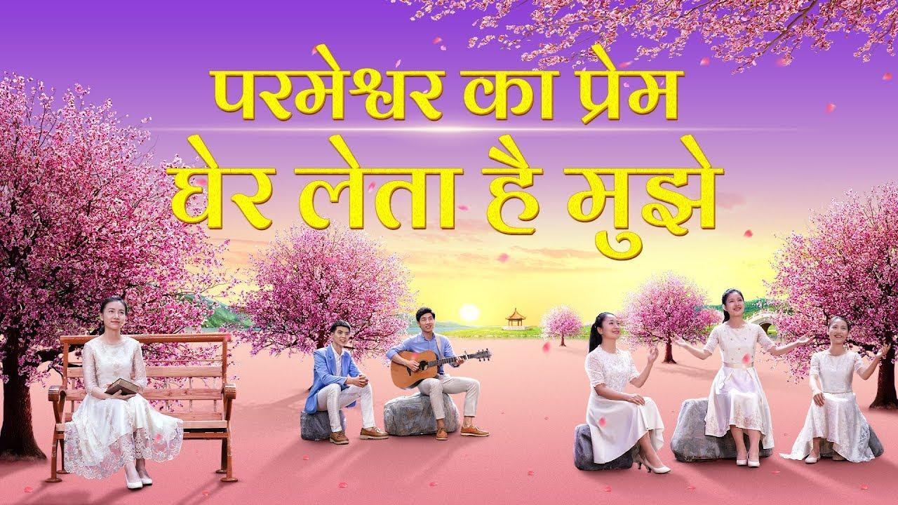Hindi Worship Song | परमेश्वर का प्रेम घेर लेता है मुझे | Thank and Praise the Lord for His Grace