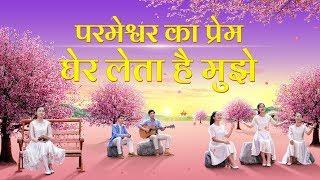Hindi Christian Song | परमेश्वर का प्रेम घेर लेता है मुझे | Thank and Praise the Lord for His Grace