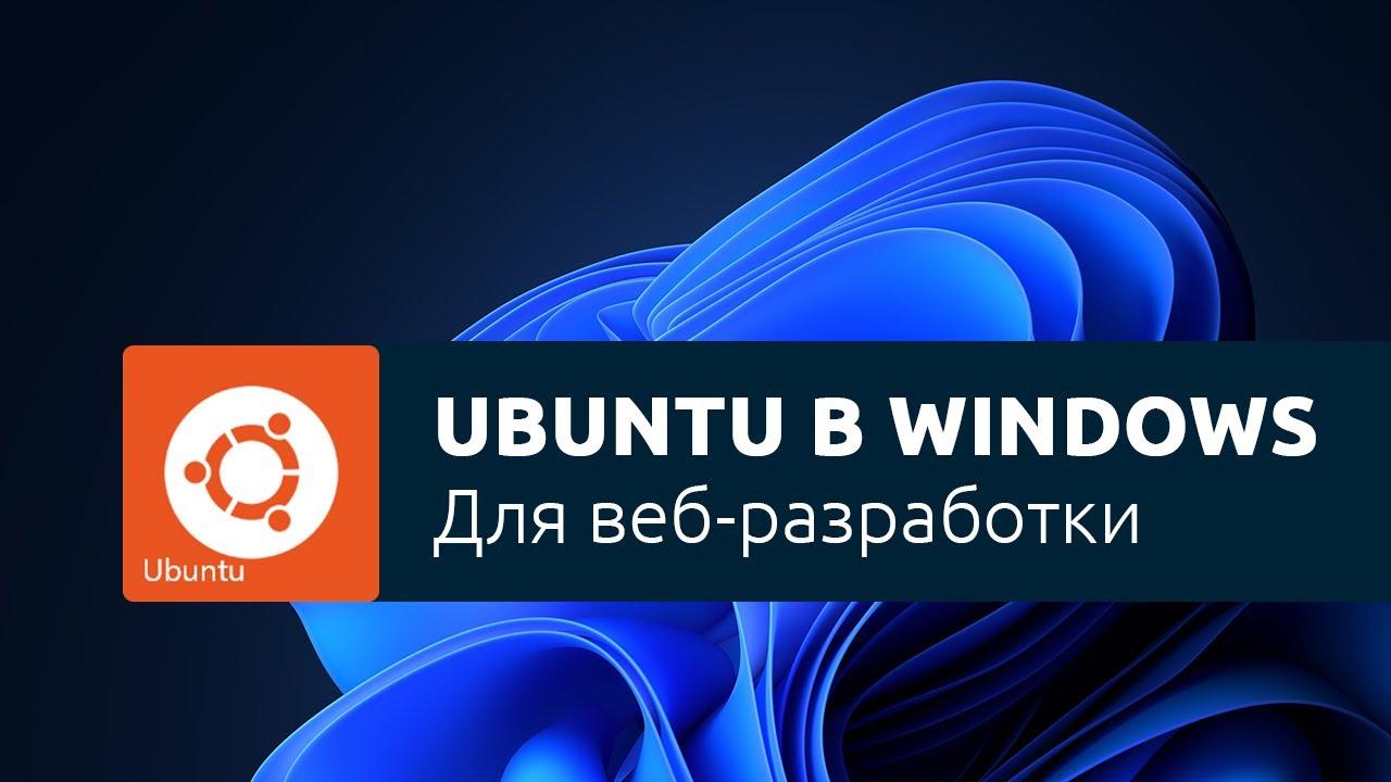 Использование подсистемы Linux для веб-разработки в Windows 10