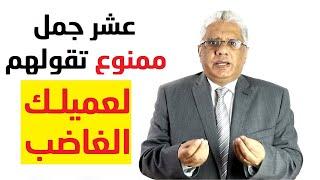 رضا العملاء: 10 جمل ممنوع تقولها لعميلك الغاضب - د. إيهاب مسلم