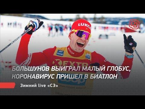 Большунов выиграл Малый глобус, коронавирус пришел в биатлон. Зимний Live «СЭ»
