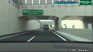 【HD5倍速】 祝・圏央道開通記念! 関東甲信越 高速道ドライブ 「Kanto Koshinetsu Expressway drive ×5Ver.」 thumbnail