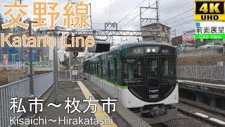 【4K前面展望】交野線(私市~枚方市)