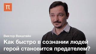 Социология предательства — Виктор Вахштайн