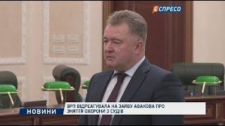 ВРП відреагувала на заяву Авакова про зняття охорони з судів