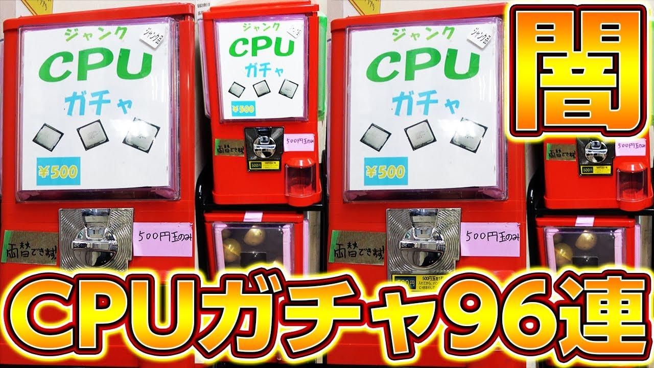 秋葉の闇CPUガチャ96回で売切れにしたらまさかの事態に!ジャンクPC