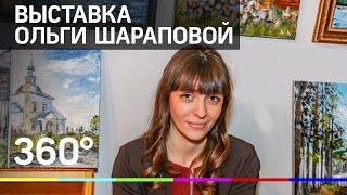 Пейзажи Европы и виды на Подмосковье: в Красногорске открылась выставка художника Ольги Шараповой