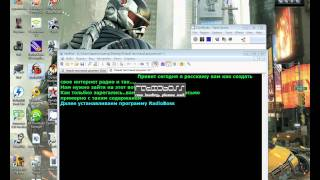Как создать своё интернет радио бесплатно!!!(моя первая видео инструкция, так что прошу не судите строго!!! Постарался как можно больше показать!!! Програ..., 2011-07-26T22:33:15.000Z)