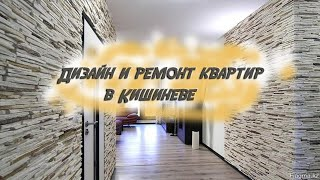 Ремонт квартир під ключ Кишинів. Будівництво приватних будинків у Молдові