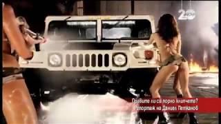 Лудия репортер - Правите ли си порно клипчета (АРХИВНИ КАДРИ)