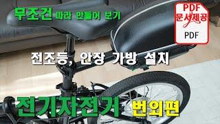 [무따만보] 전기자전거 만들기 번외편(전조등, 안장가방…