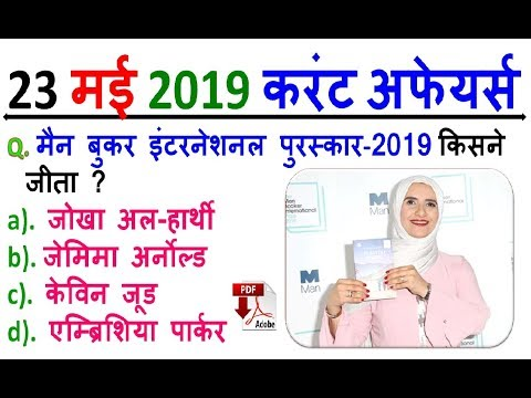 23 May 2019 Daily Current Affairs MCQ in HINDI | For- SSC CGL/CHSL