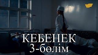 «Кебенек» телехикаясы. 3-бөлім / Телесериал «Кебенек». 3-серия