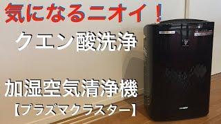 気になるニオイに! クエン酸  洗浄 消臭 ・ 加湿空気洗浄機【プラズマクラスター】