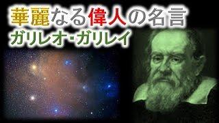 ガリレオ・ガリレイ。イタリアの物理学者、天文学者、哲学者。宇宙の謎,...
