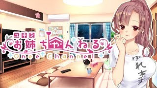 [LIVE] 【Live#163】24時間放送直前!いつもより早めのユキミお姉ちゃん雑談
