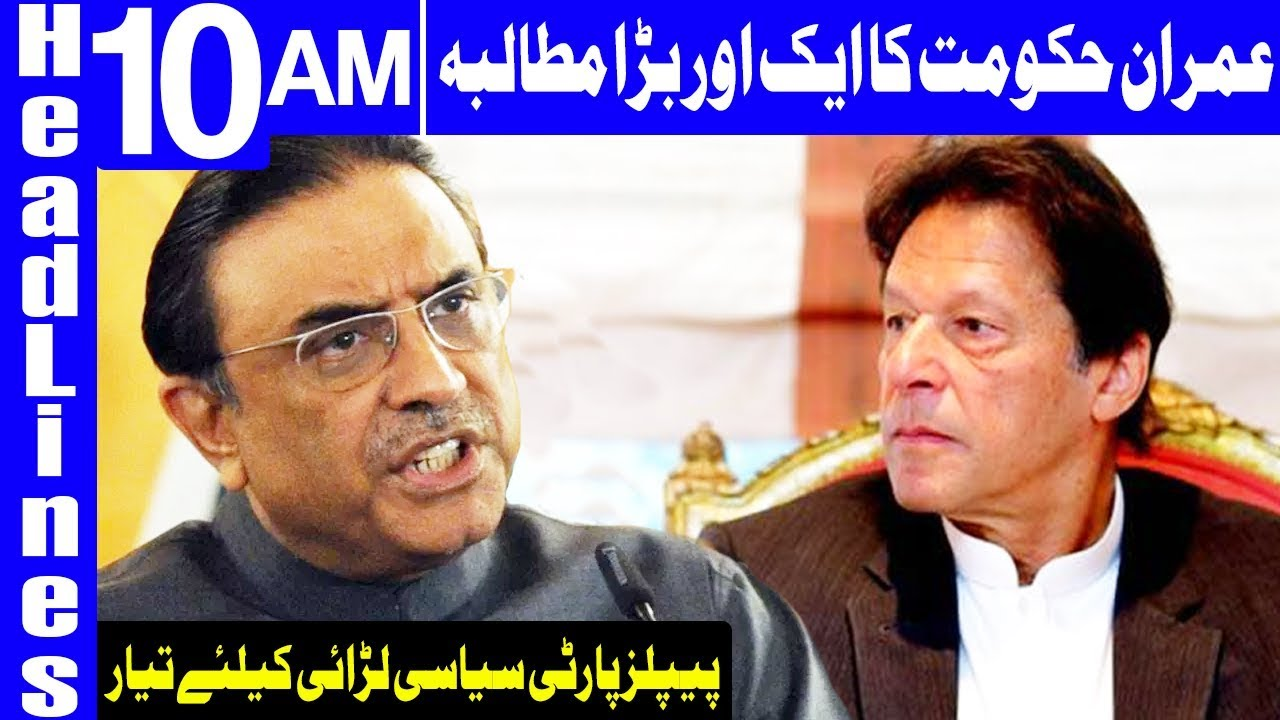 PTI files reference in ECP for disqualification of Zardari ...