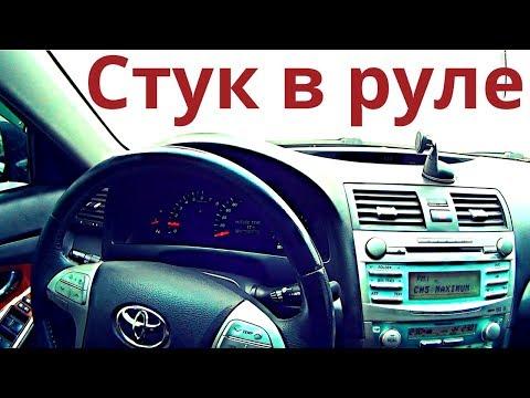 Стук в руле Toyota Camry 40 на мелких ямах. Карданчик или шлицевая часть рулевого вала
