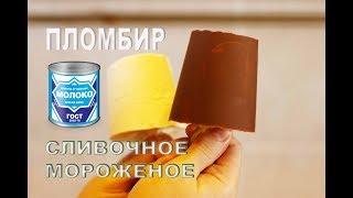 ПЛОМБИР. Сливочное мороженое в шоколаде ГОСТ