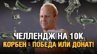 КОРБЕН - ПОБЕДА ИЛИ ДОНАТ!