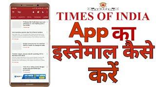 How to use toi app | times of India app ka estemal kese kare | latest update 201 screenshot 1